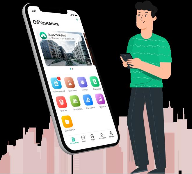 Мобільний додаток для мешканців
